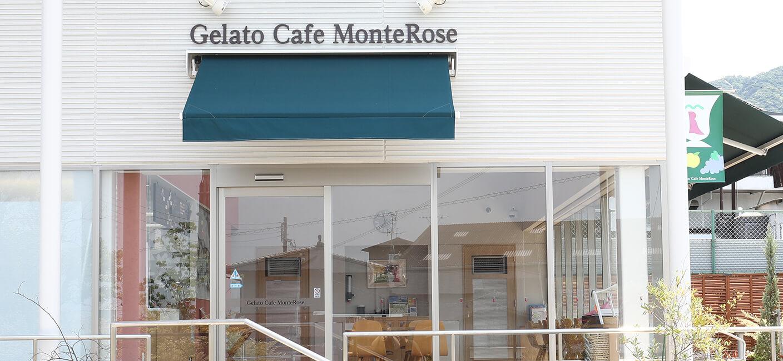 ジェラートカフェ モンテローザ 外観写真